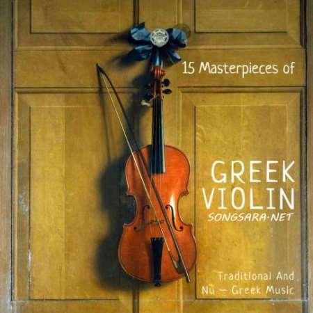 دانلود آلبوم بی کلام ویلون یونانی ۱۵ Masterpieces of Greek Violin