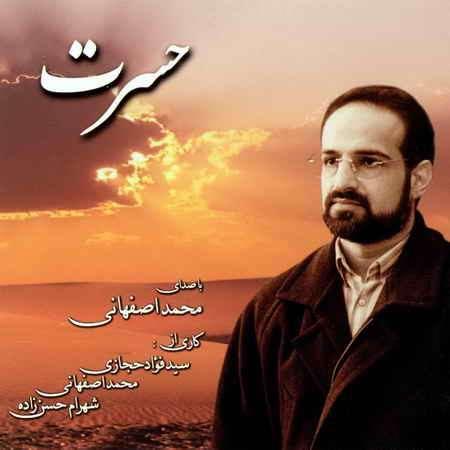 دانلود آلبوم حسرت محمد اصفهانی