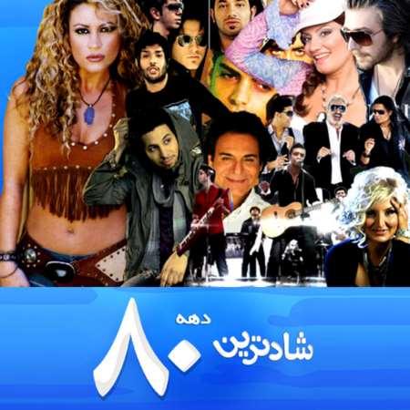 دانلود مجموعه شادترین آهنگهای ایرانی دهه 80
