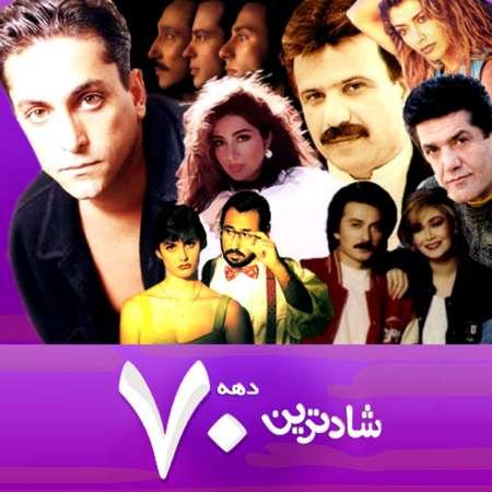 دانلود مجموعه شادترین آهنگهای ایرانی دهه 70